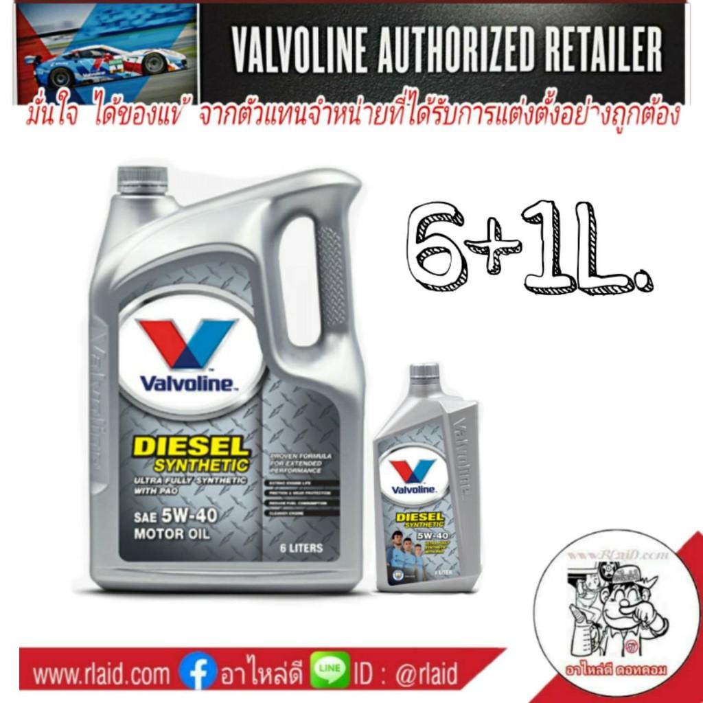 ส่งฟรี...น้ำมันเครื่อง วาโวลีน ดีเซล ซินเธติก 5w-40 6+1ลิตร Valvoline สังเคราะห์แท้ 100%
