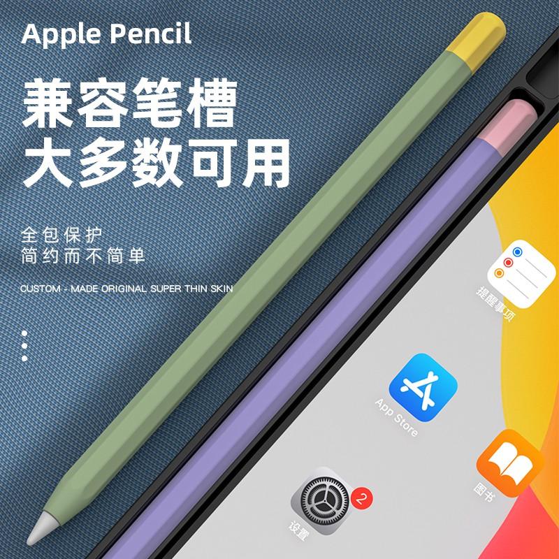 จัดส่งที่รวดเร็ว!!!▬☞✚Apple applepencil โทรศัพท์มือถือปากกา capacitive ฝาครอบ ipad anti-mistouch ซิลิโคน 1 ปลอกปากกา 2