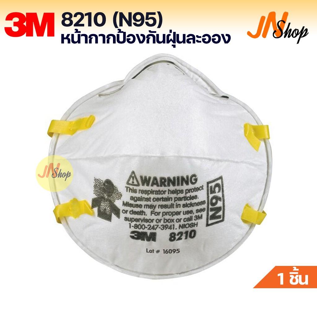[พร้อมส่ง]3M 8210 N95 หน้ากากป้องกันฝุ่นละออง PM 2.5(ไม่มีกล่อง)
