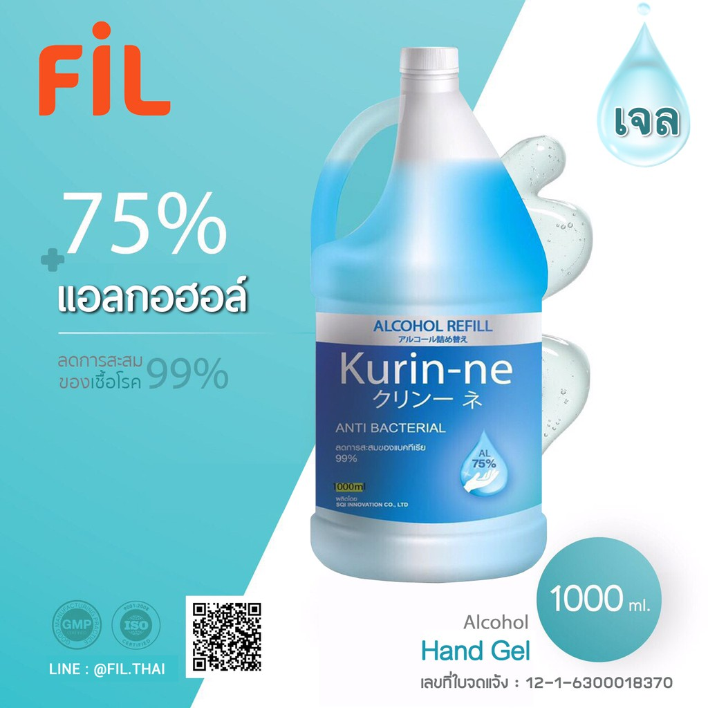 เจลล้างมือ แอลกอฮอล์เจล เจล alcohol 75% hand gel แบคทีเรีย 1000ml kurin-ne คุรินเนะ