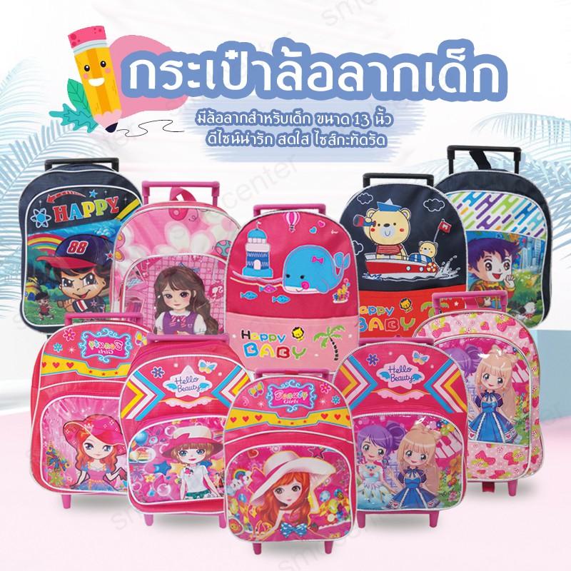 กระเป๋านักเรียนล้อลาก Kids กระเป๋านักเรียน กระเป๋าเดินทางเด็ก เป้มีล้อลากเด็ก กระเป๋านักเรียน กระเป๋าเป้มีล้อลาก 13 นิ้ว