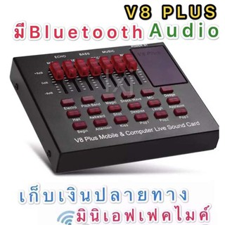 V8 PLUS Audio Live Sound Card for Phone Computer USB Headset Microphone Webcast-(Bluetooth )มินิเอฟเฟคไมค์
