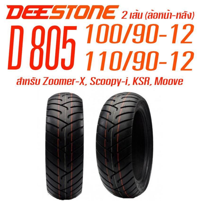 (2 เส้น) DEESTONE ยางนอกมอเตอร์ไซค์ Zoomer-X, Scoopy-i, KSR, Moove รุ่น D805 TL ล้อหน้า 100/90-12 ล้อหลัง 110/90-12