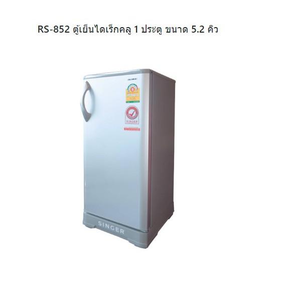 RS-852 ตู้เย็นไดเร็กคลู 1 ประตู ขนาด 5.2 คิว