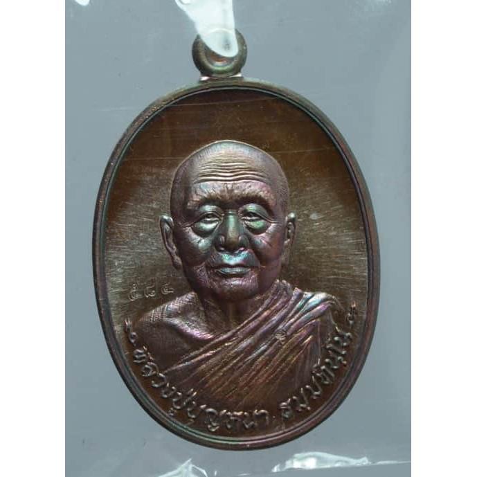 เหรียญมหาเศรษฐี หลวงปู่บุญหนา วัดป่าโสตถิผล จ.สกลนคร เนื้อทองแดง