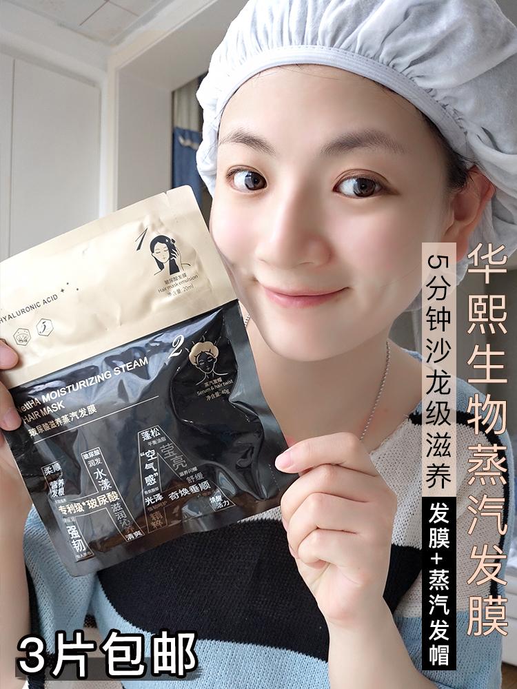 2020 new ภาพยนตร์กรดไฮยาลูโรได้ทำ Chaohaoyong Huaxi Sheng หมวกอบไอน้ำของแท้ดีขึ้นความร้อนเสียงแฉ่ซ่อมแซมแห้งถอดออ