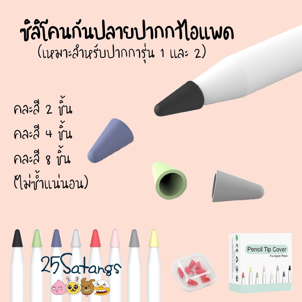 หัวปากกาไอแพด 2/4/8 ชิ้น ซิลิโคนกันกระแทก Silicone Apple Pencil Tip Cover