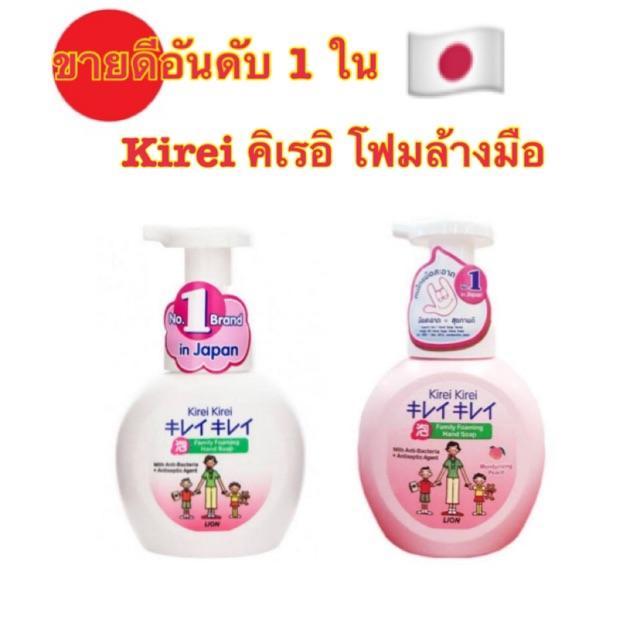 ((พร้อมส่ง🔥))Kirei kirei คิเรอิ คิเรอิ โฟมล้างมือ เนื้อนุ่ม ล้างออกง่าย เจลล้างมือ และ สบู่ล้างมือ