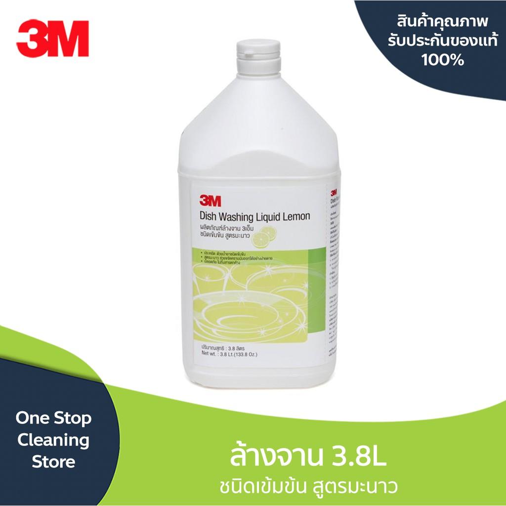 3M น้ำยาล้างจาน ชนิดเข้มข้น สูตรมะนาว 3.8 L