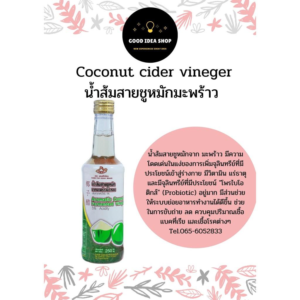 Coconut cider น้ำส้มสายชูหมักมะพร้าว
