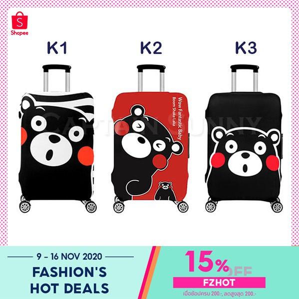 ผ้าคลุมกระเป๋าเดินทาง - Kumamon Collection