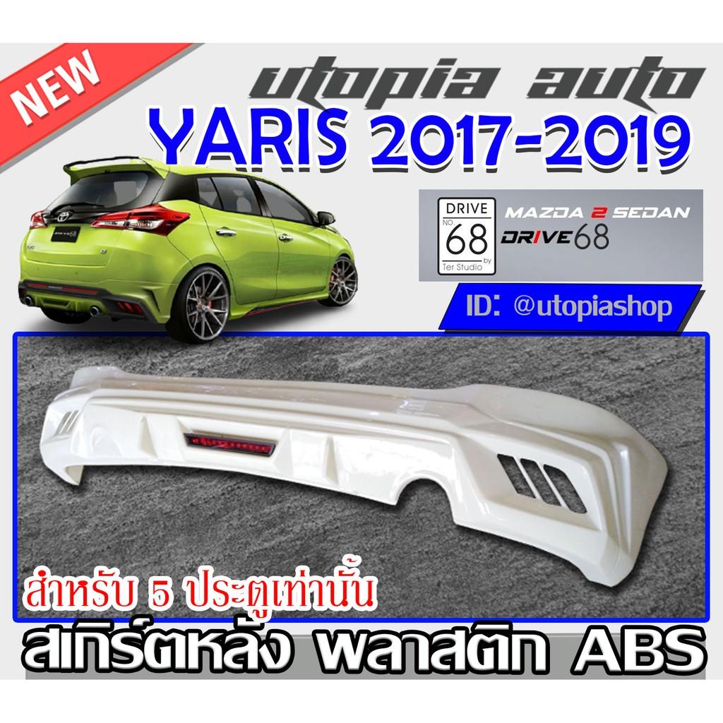 สเกิร์ตหลัง YARIS 2017-2019 ลิ้นหลัง ทรง DRIVE68 พลาสติก ABS งานดิบ ไม่ทำสี (สำหรับ5ประตูเท่านั้น)