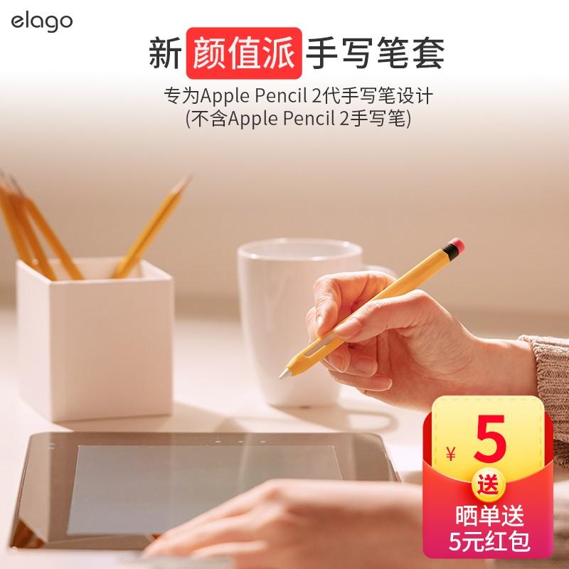 ♘✵✐elago apple apple pencil cap of a pen 2pencil second generation silicone case ipencil storage units