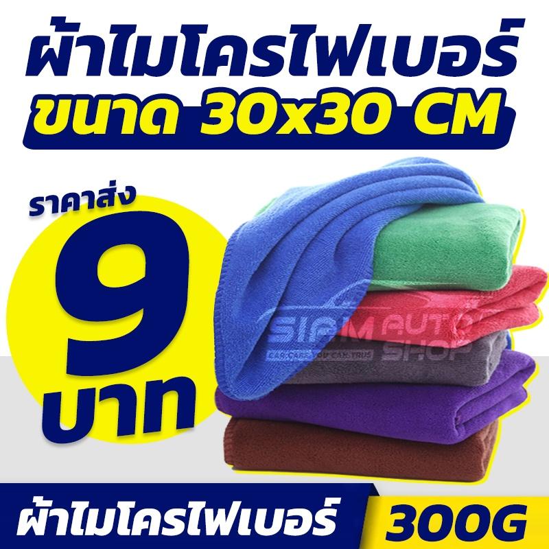 ราคาส่ง ผ้าเช็ดรถ ผ้าไมโครไฟเบอร์ 30x30cm หนา 300 Gsm ผืนเล็ก เนื้อฟู เช็ดฝุ่น ซับน้ำได้ดี.