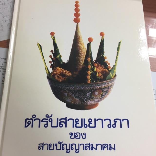 หนังสือตำรับสายเยาวภา   Shopee Thailand