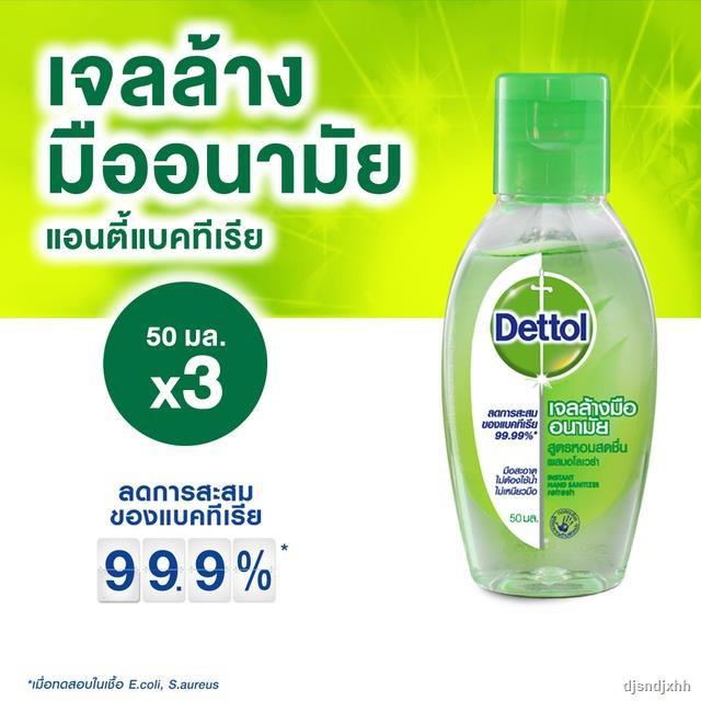 △Dettol เจลล้างมืออนามัยแอลกอฮอล์ 70% สูตรหอมสดชื่นผสมอโลเวล่า 50 มล. x 3 ชิ้น