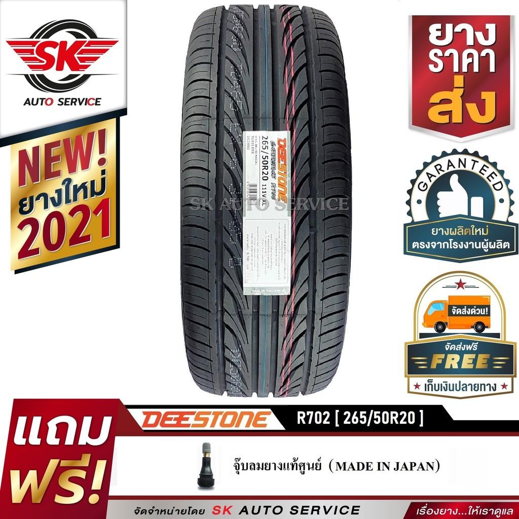 DEESTONE ยางรถยนต์ 265/50R20 (ขอบ20) CARRERAS R702 1 เส้น (ยางใหม่ปี 2021)