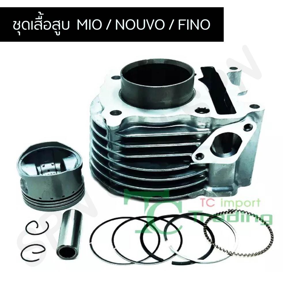 เสื้อสูบพร้อมลูก มิโอ ฟิโน่ นูโว MIO / NOUVO / FINO G20501