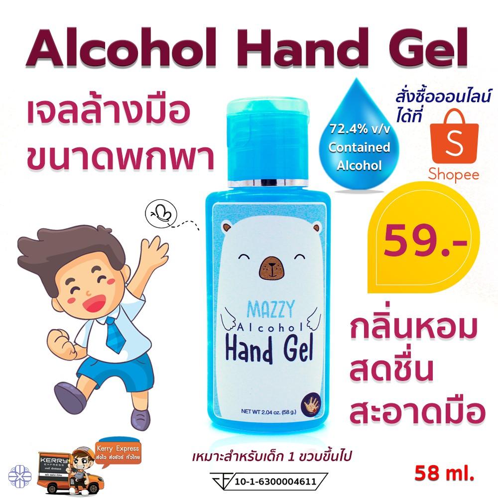 🔥เจลล้างมือพกพา 72.4% Alcohol เจลล้างมือพกพา เจลล้างมือแอลกอฮอล์ เจลแอลกอฮอล์  เจลล้างมือสำหรับเด็ก Mazzy Alcohol Gel