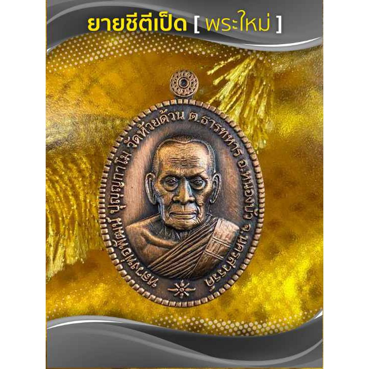 เหรียญเลข ๙๙ หลวงพ่อพัฒน์ รุ่นรวยชนะจน 168 ทองแดงซาติน