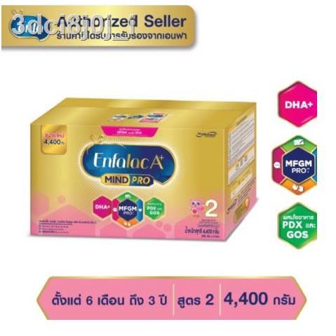 □《นมผง》Enfalac เอนฟาแล็คA+สูตร 2 สำหรับทารก เด็กแรกเกิด-1ปีขนาด 4,400 กรัม(1กล่อง)