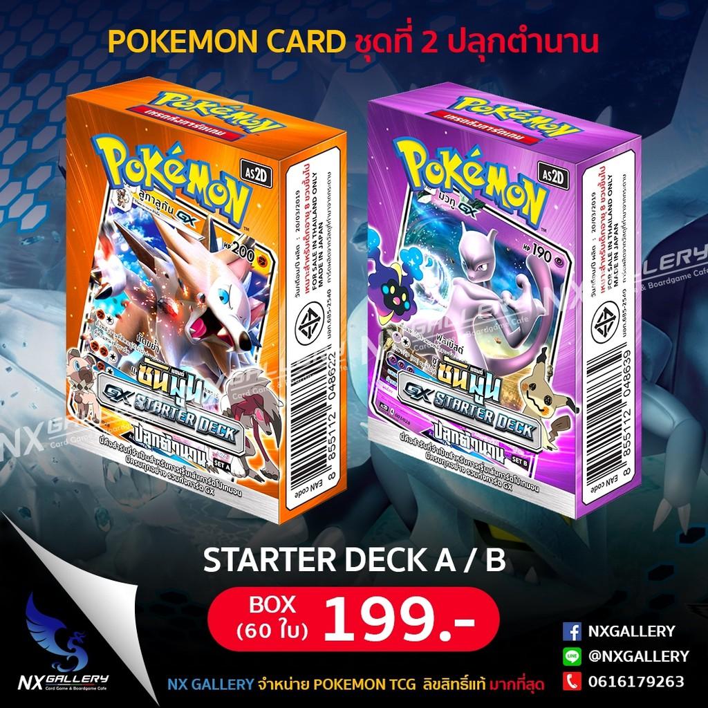 [Pokemon] Gx Starter Deck - ปลุกตำนาน (ชุดที่ 2) ของลิขสิทธ์แท้ (โปเกมอนการ์ด ภาษาไทย / Pokemon TCG)