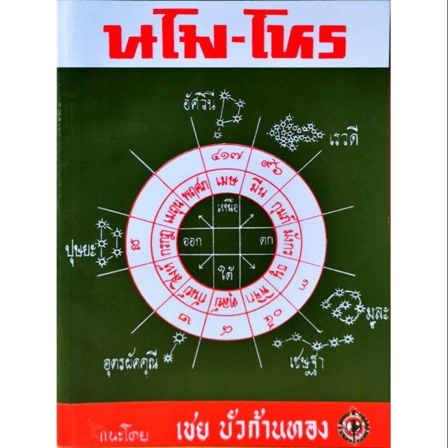 นโม-โหร ภาค 2 เล่ม 5 สำหรับผู้เริ่มเรียนโหราศาสตร์เบื้องต้น อ.เชย บัวก้านทองราคา 50บาท