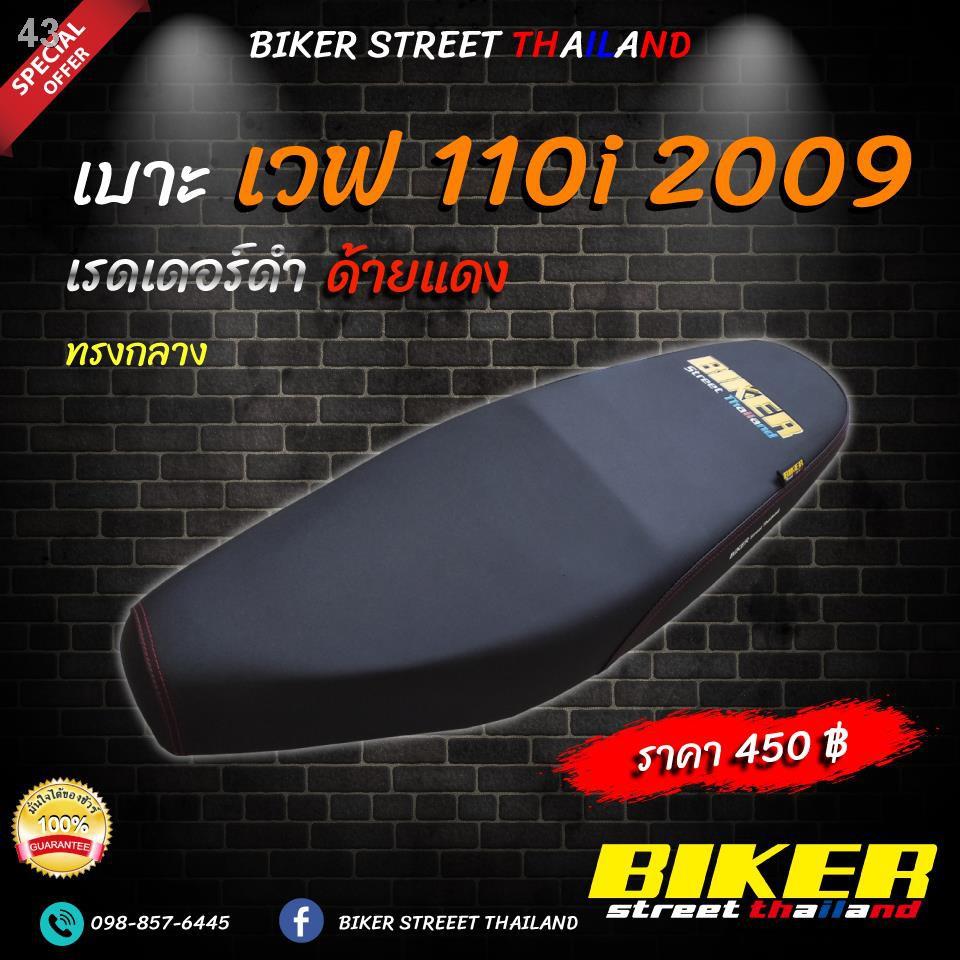 2021 ล่าสุด☼♕✢เบาะ Wave 110i 2009 แบรนด์ Biker Street
