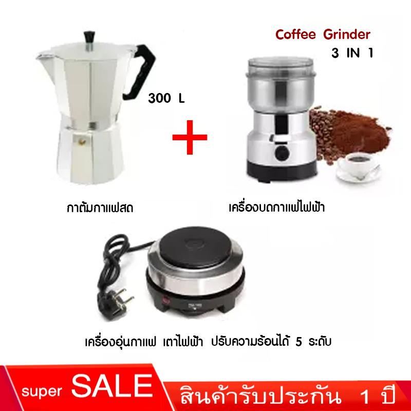 เครื่องชุดทำกาแฟ 3IN1 เครื่องทำกาหม้อต้มกาแฟสด สำหรับ 6 ถ้วย / 300 ml +เครื่องบดกาแฟ + เตาอุ่นกาแฟ เตาขนาดพกพา