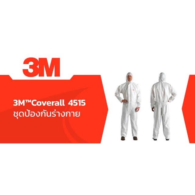 ชุด PPE 3M ชุดป้องกันฝุ่น ป้องกันเชื้อโรค และสารเคมี