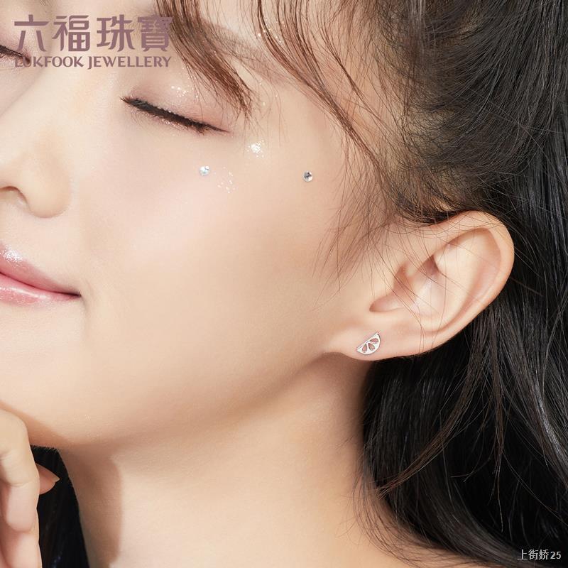 ❂Lukfook Jewelry Lemon Pt950 ต่างหูทองคำขาวต่างหูหญิงต่างหูของขวัญต่างหูทองคำขาวราคา GJT1TBE0001