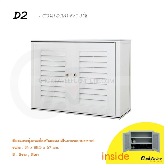 (ปลายทางได้) ตู้รองเท้า ตู้วางรองเท้า PVC 3ชั้น กันน้ำได้ 100% D2