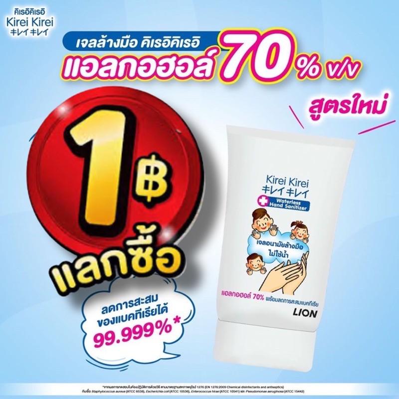 🟢[แลกซื้อ]🟢 Kirei Kirei® เจลล้างมือ แอลกอฮอล์ ไม่ใช้น้ำ คิเรอิคิเรอิ Hand Sanitizer 50 มล.
