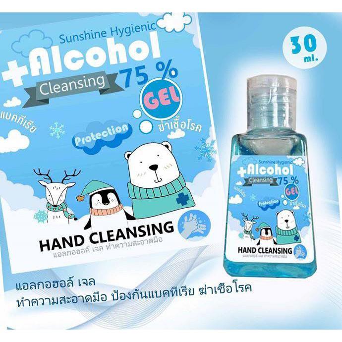 เจลล้างมือ ปกป้องผิวจากแบคทีเรีย ขนาด30ml.