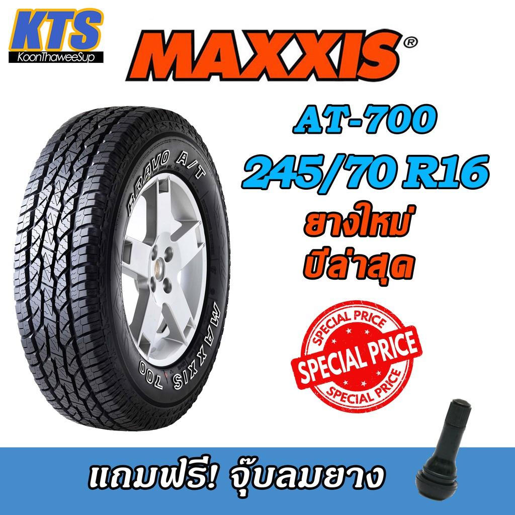ยางรถยนต์ Maxxis 245/70R16 AT-700