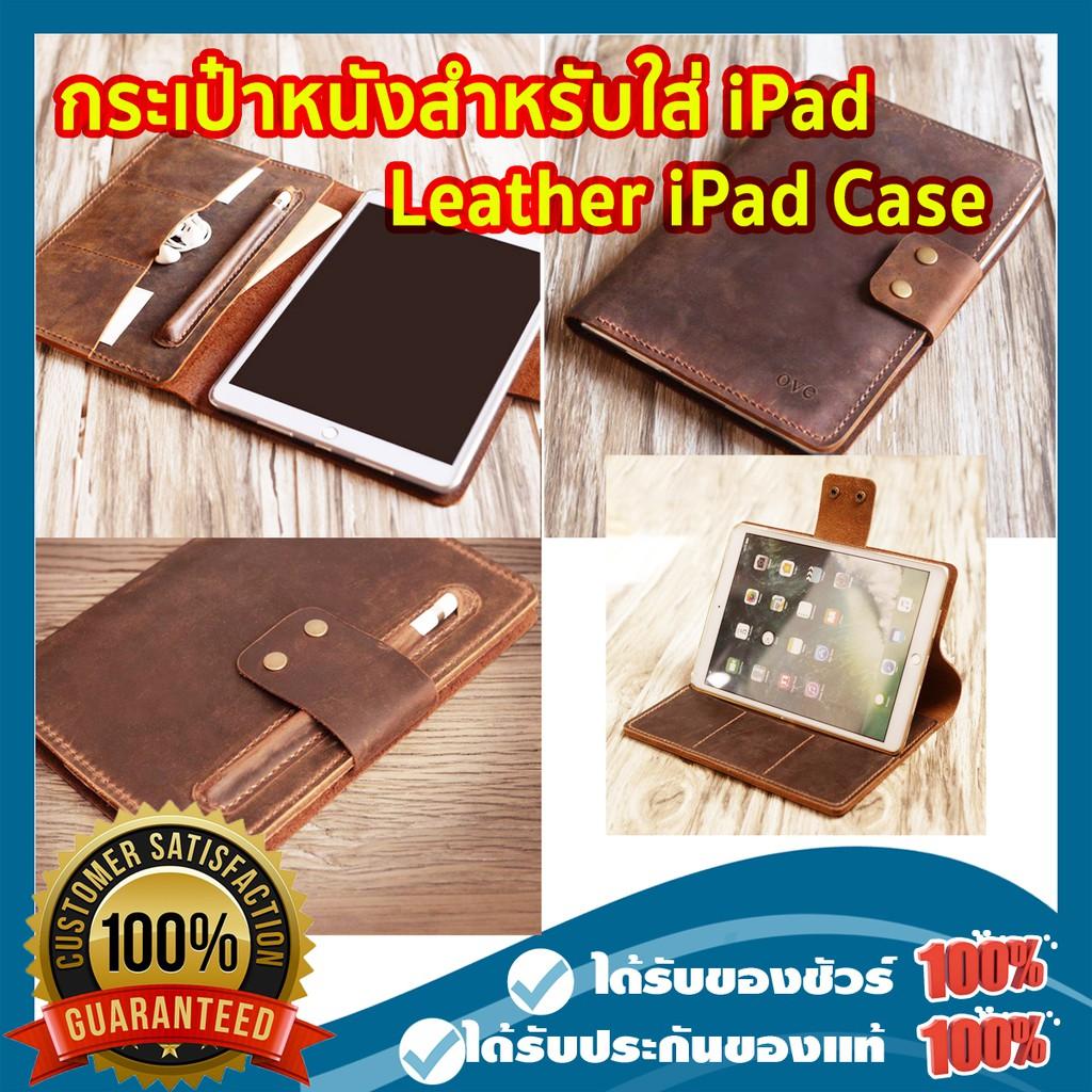 กระเป๋าหนัง iPad mini 5 case / iPad 10.2 case / 10.5 / iPad 9.7 / pro 12.9 / ใส่ apple pencil ได้ (Handmade)