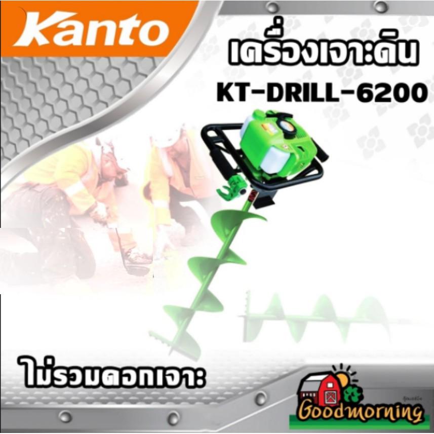 KANTO เครื่องเจาะดิน เจาะดิน เปิดดิน เครื่องยนต์ เคนโต้ KANTO ไม่รวมดอกเจาะ #KT-DRILL-6200