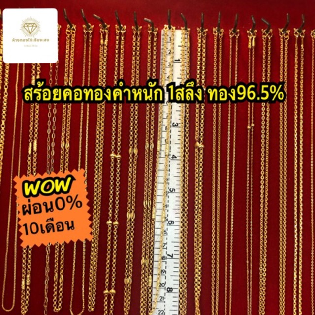 **เริ่ม655฿ต่อเดือน ผ่อน0%10เดือนได้สร้อยคอ1สลึงทองแท้ หนัก3.8กรัม  เลือกลายได้ ราคาถูกสุดๆ มีใบรับประกันสินค้า