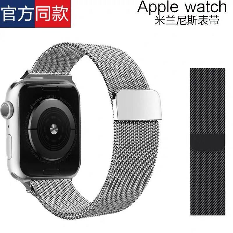 สาย applewatch สายแอปเปิ้ลวอช ใช้งาน Iwatch6 สาย Apple Watch เทป Applewatch5 / 4/3/2 Milanis สแตนเลส