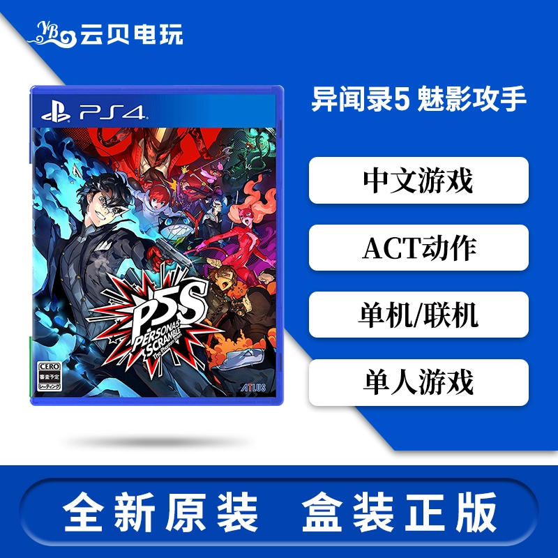 จอยเกมส์ Ps4 Game The 5 Phantom Attack On Titan P 5 S