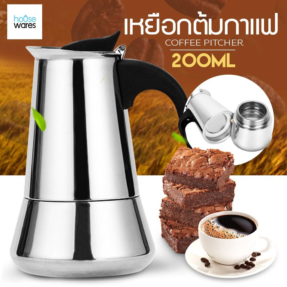 กาต้มกาแฟรุ่นสแตนเลส Moka Pot กาต้มกาแฟสดแบบพกพา หม้อต้มกาแฟแบบแรงดัน เครื่องชงกาแฟ เครื่องทำกาแฟสด ขนาด 4 ถ้วย 200 มล.