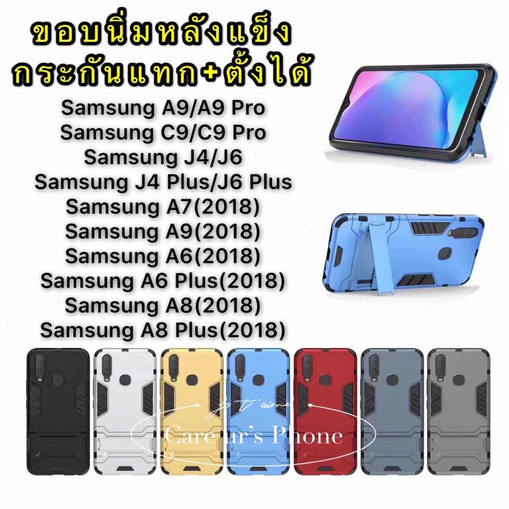 Samsung A9/A9 Pro/C9/C9 Pro/J4/J6/J4 Plus/J6Plus/A7(2018)/A9(2018)/A6/A6 Plus/A8(2018)/A8 Plus(2018) Case เคสแข็ง PC