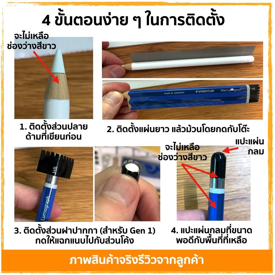 dxMA สติกเกอร์ Apple Pencil Wrap Gen 1 และ 2 ธีมดินสอ HB (งานใหม่ล่าสุด)