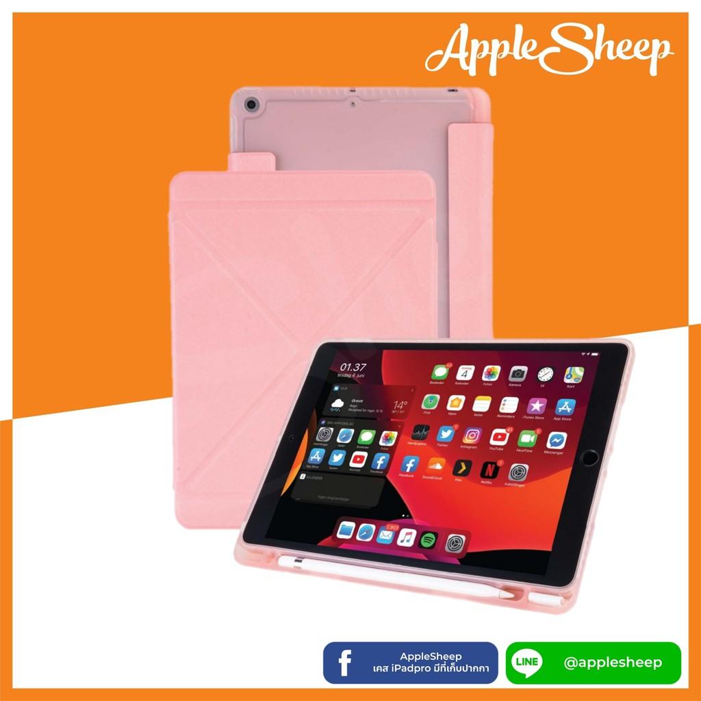 AppleSheep Origami สำหรับ iPad 10.2 Gen7 2019  / Gen 8 10.2 2020  มีที่เก็บ ApplePencil ไม่ดันฟิล์ม มีตัวล้อคปกหน้า 6bnI