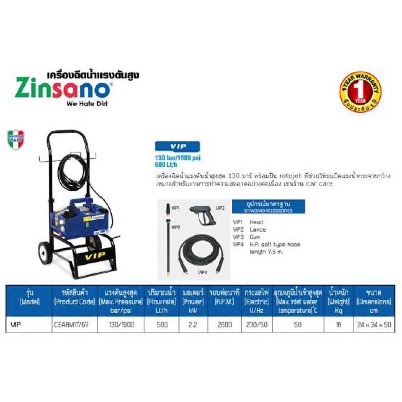 🔥 ถูกและดี แท้ 100%🔥 อิตาลีแท้ เครื่องฉีดน้ำ Zinsano/AR VIP Blu 130 Bar Made in Italy