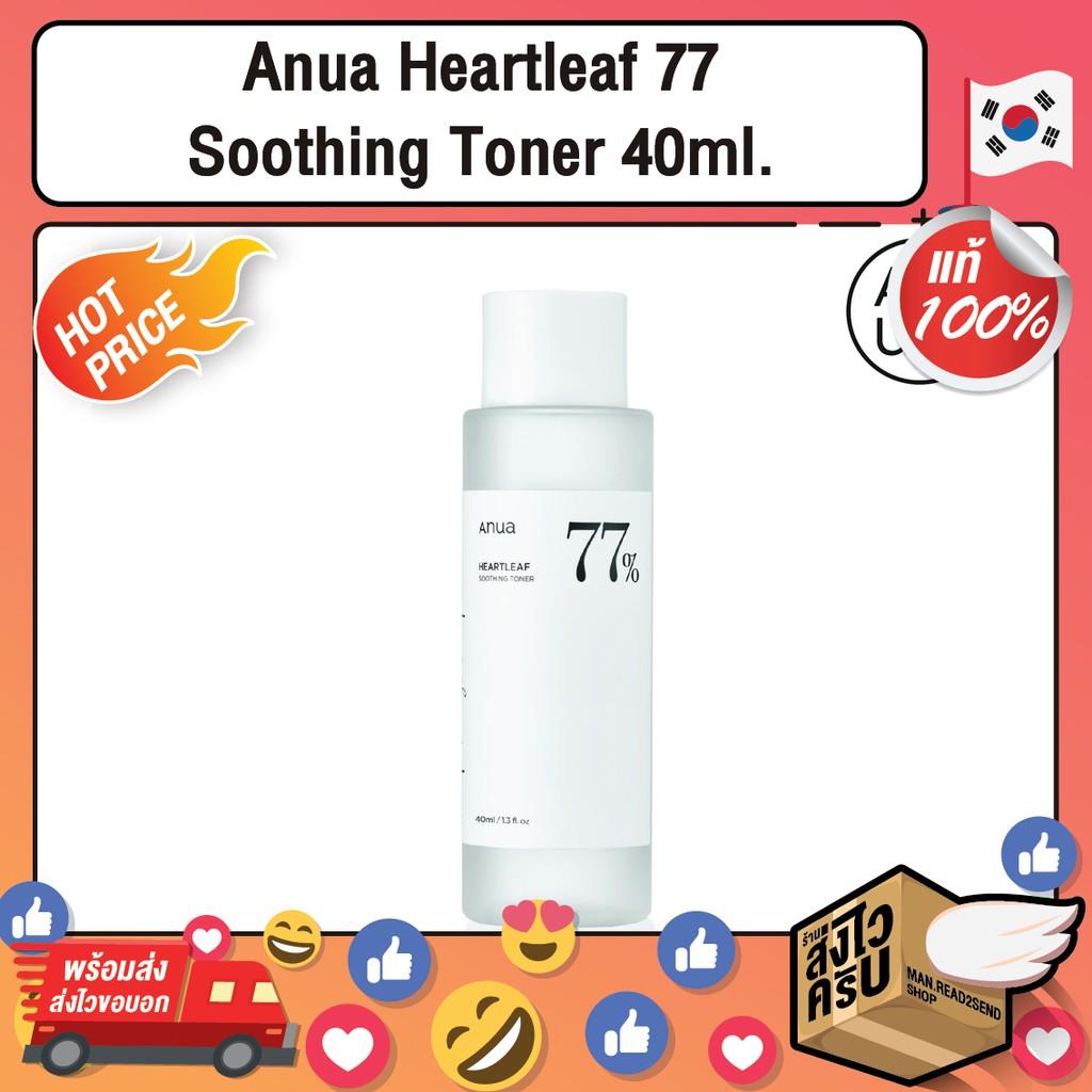 Anua Heartleaf 77 soothing toner 40ml.