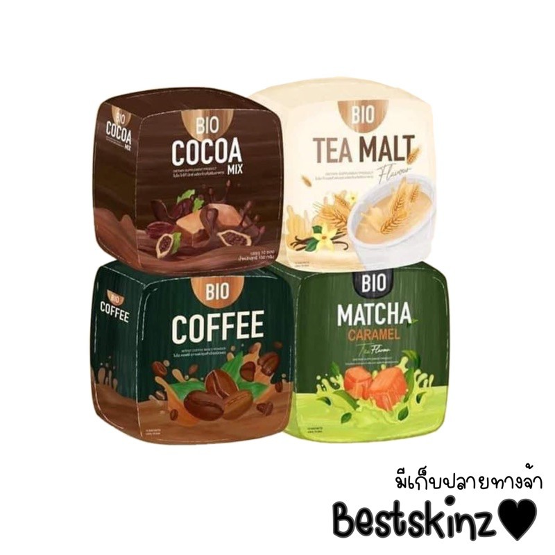 BIO Cocoa coffee tea malt ไบโอโกโก้ 10 ซอง มี 3 รสชาติ