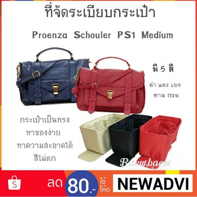 กระเป๋าเดินทางล้อลาก Luggage ที่จัดระเบียบกระเป๋า Proenza Schouler PS1 Medium กระเป๋าล้อลาก กระเป๋าเดินทางล้อลาก