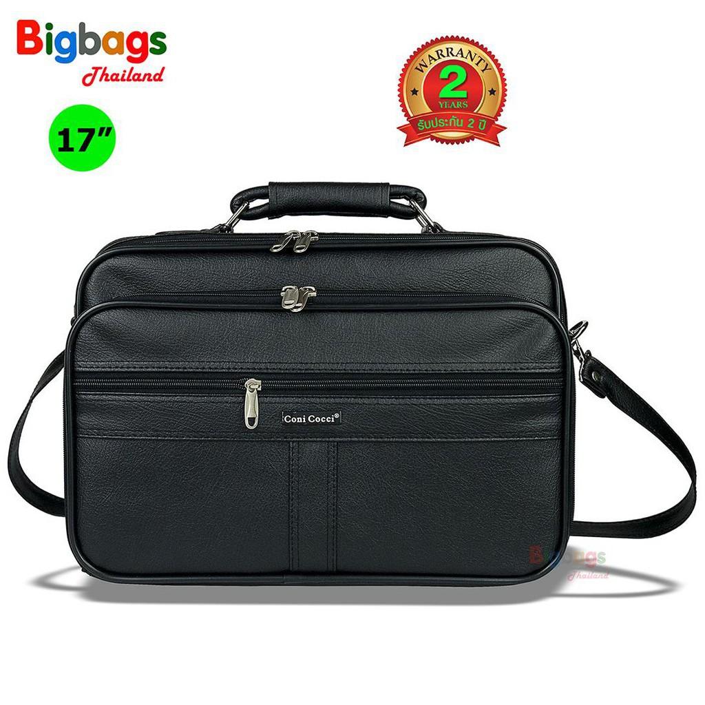 กระเป๋าเดินทางล้อลาก Luggage Coni Cocci กระเป๋ากระเป๋าสะพายไหล่ กระเป๋าใส่เอกสาร กระเ กระเป๋าล้อลาก กระเป๋าเดินทางล้อลาก