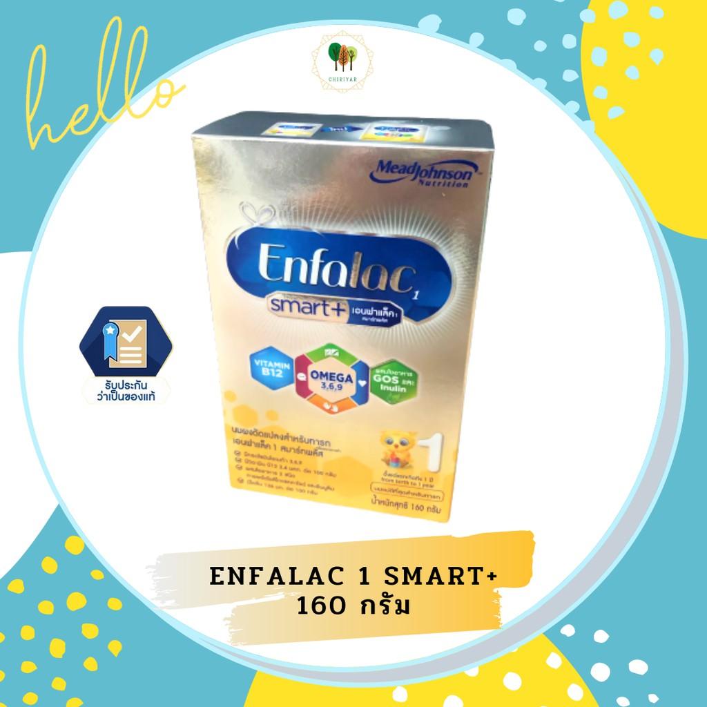 Enfalac Smart+ 1 (เอนฟาแล็ค สมาร์ทพลัส สูตร 1) นมผงสำหรับเด็กแรกเกิด - 1 ปี ขนาด 160 กรัม